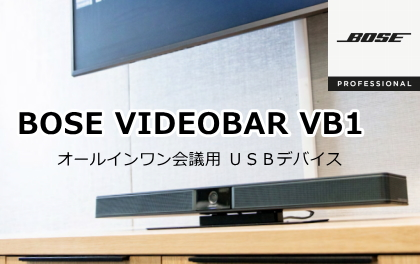 BOSE ビデオバー