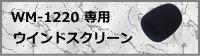 TOAワイヤレスマイク風防サービス