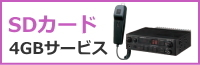 UNIPEX車載用SDカード