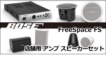 FSスピーカー・アンプセット