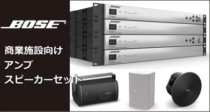 商業施設向けアンプスピーカーセット