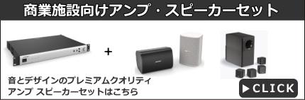 商業空間向けアンプ・スピーカーセット
