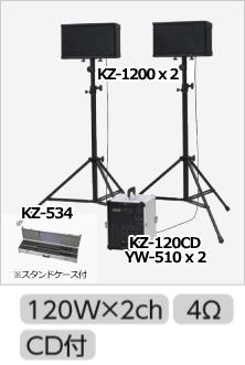 ワイヤレスマイク、チューナセットKZ-120SC (CD付 120W x 2) + KZ-1200 x 2 + KZ-534 + YW-510 x 2 のセット