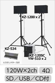 ワイヤレスマイク、チューナセットKZ-120SC (CD/SD/USB付 120W x 2) + KZ-1200 x 2 + KZ-534 + YW-510 x 2 のセット