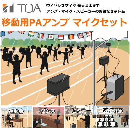 TOA 移動用アンプ・マイクセット KZ-120シリーズ