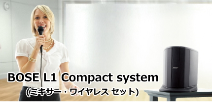 BOSE L1 Compact セット一覧