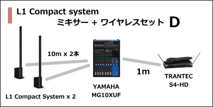 L1 Compact MIXER WIRELESS SET D