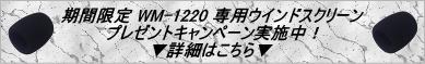 WM1220風防サービスキャンペーン