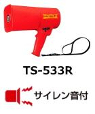ノボル TS-533R