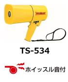 ノボル TS-534