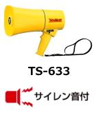 ノボル TS-633