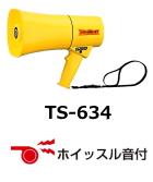 ノボル TS-634