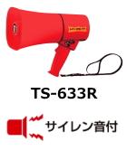 ノボル TS-633R