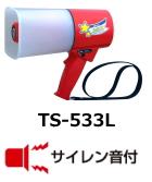 ノボル TS-533L