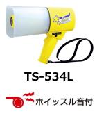 ノボル TS-534L