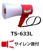 ノボル TS-633L