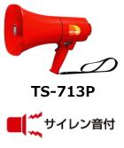 ノボル TS-713P