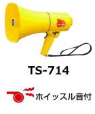 ノボル TS-714