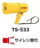 ノボル TS-533