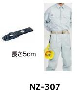 レイニーメガホン ストラップ 5cm NZ-307