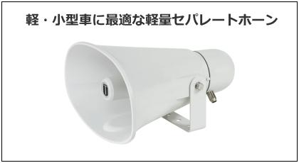 軽・小型車輌に最適 [H-391]