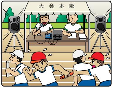 学校の運動会や文化祭などに