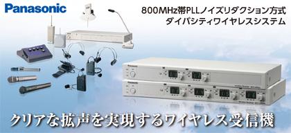 パナソニック 800 MHz帯PLLノイズリダクション方式ダイバシティワイヤレスシステム