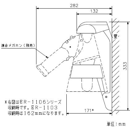 SP-1100 寸法図