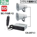 TOA 車載用アンプ 20Wクラスセット SDレコーダー付 DINサイズ CA-207SD-SET