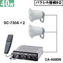TOA 車載用アンプ 40Wクラスセット DINサイズ CA-400DN-A-SET