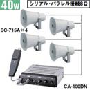 TOA 車載用アンプ 40Wクラスセット DINサイズ CA-400DN-B-SET