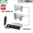 TOA 車載用アンプ 40Wクラスセット SDレコーダー付 DINサイズ CA-407SD-SET