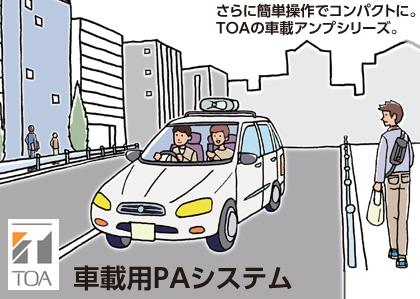 TOA 車載用PAシステム