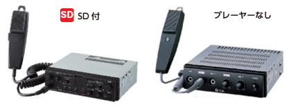 TOA 車載用アンプ: SD プレーヤー付 と SD なし の選び分け