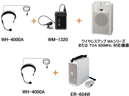 WH-4000A 組み合わせ例