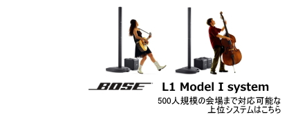 BOSE L1 Model I system