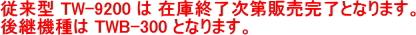 UNI-PEX スーパーメガホンのお知らせ