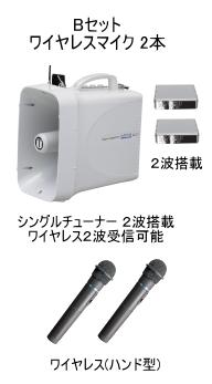 UNI-PEX ワイヤレスメガホン Bセット