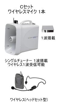 UNI-PEX ワイヤレスメガホン Cセット
