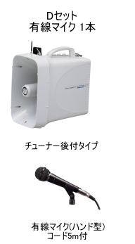 UNI-PEX ワイヤレスメガホン Dセット