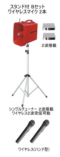 UNI-PEX ワイヤレスメガホン スタンド サイレン Bセット