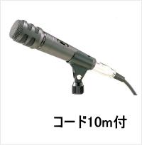 TOA ハンド型ダイナミックマイクロホン DM-1200