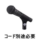 TOA ハンド型ダイナミックマイクロホン コード別売 DM-1300US