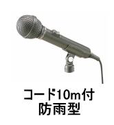 TOA ハンド型ダイナミックマイクロホン 防雨型 DM-2200