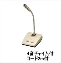 TOA 呼出し放送用マイクロホン 4音チャイム付 EC-100M