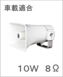 UNI-PEX コンビネーションスピーカー CK-231/10