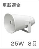UNI-PEX コンビネーションスピーカー CV-381/25A
