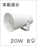 UNI-PEX コンビネーションスピーカー CV-381A