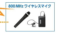 800MHzワイヤレスマイク