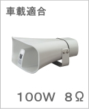 UNI-PEX コンビネーションスピーカー H-542/100